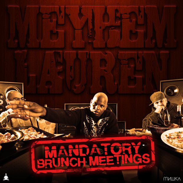 Meyhem Lauren's 'Mandatory Brunch Meetings'