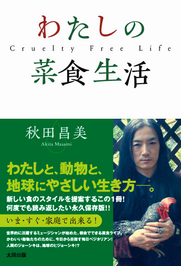 Cruelty Free Life